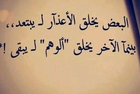 Pin By عاشقة الورد On تذكار Arabic Quotes Arabic Love Quotes Cool Words