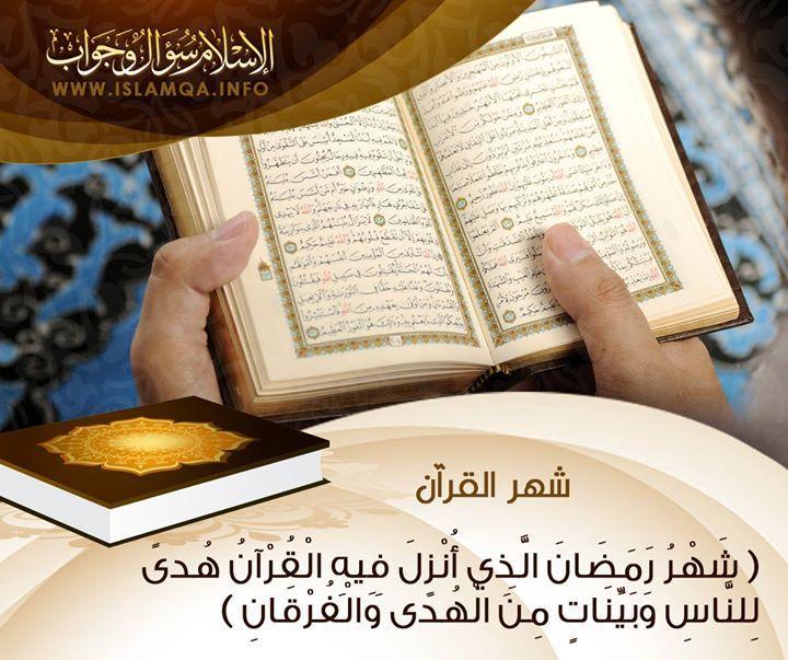 رمضان شهر القرآن يستحب للمسلم أن يكثر من قراءة القرآن في رمضان ويحرص على ختمه لكن لا يجب ذلك عليه بمعنى أنه إن لم يختم القرآن فلا يأثم لكنه فوت على نفسه