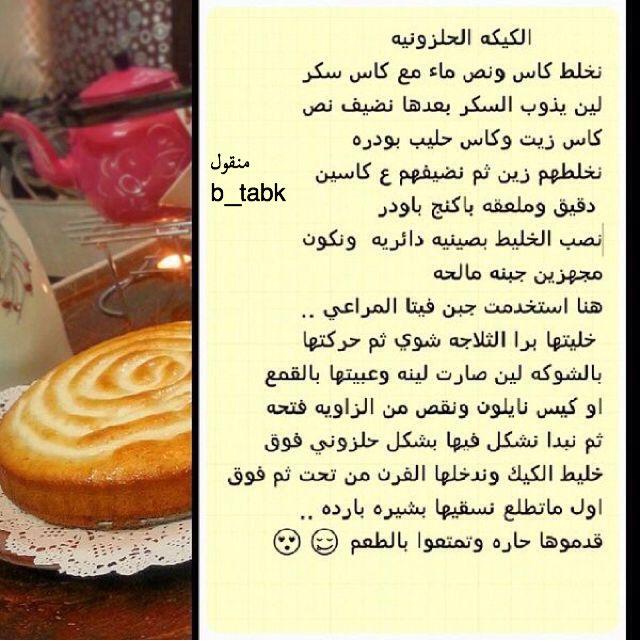 الكيكة الحلزونية Dessert Recipes Cupcake Recipes Chocolate Food And Drink