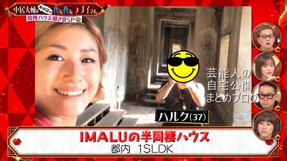 さんまと大竹しのぶの娘】IMALUさんの半同棲自宅【画像】【2021 ...