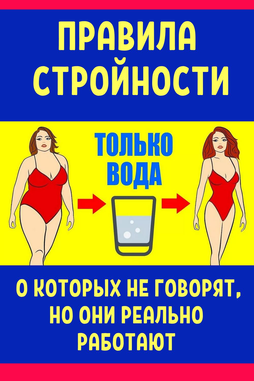 реальное средство для похудения мультик
