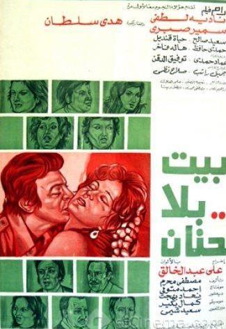 Pin By زمان يافن On أفيشات هدي سلطان Egyptian Movies Cinema Posters Old Egypt