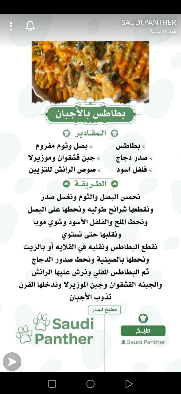 Pin By Sana Azhary On طبخات وضيافة عربية وعالمية Food Vegetables Beef