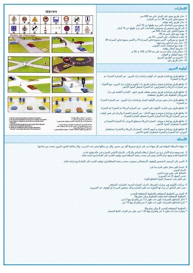تحميل كتاب تعليم السياقة في الجزائر pdf مجانا