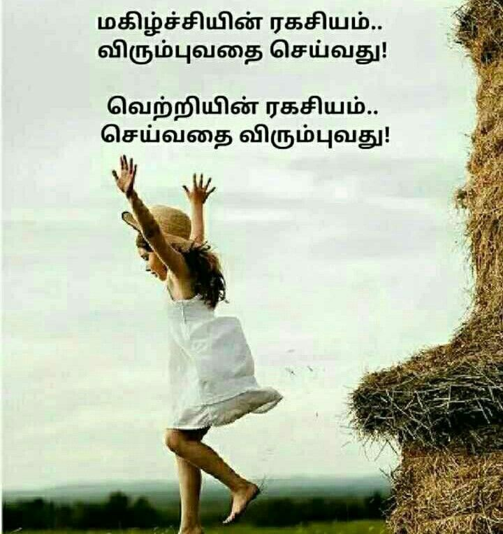 Pin by devanathan d on tamil inspirational quotes tamil