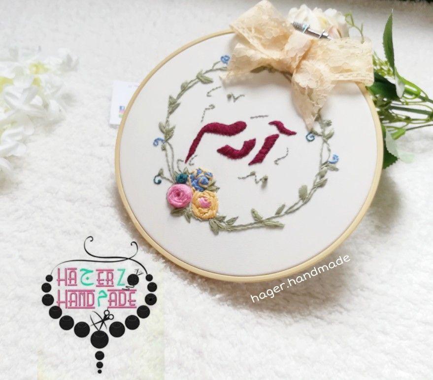 Embroidery Name Design Embroidery Name Design Design