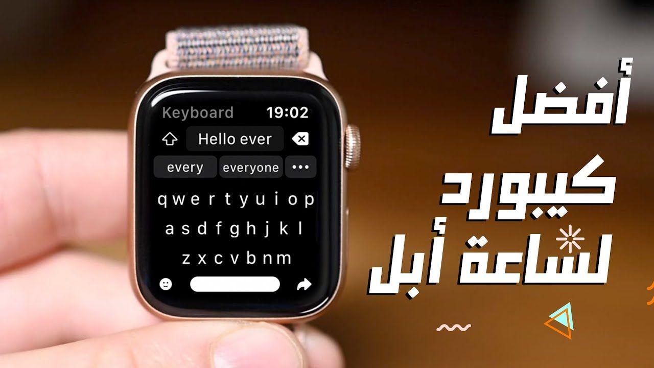 ازاي يكون عندك كيبورد علي ساعة أبل Best Keyboard App Apple Watch Latest Tech Garmin Watch Apple Watch