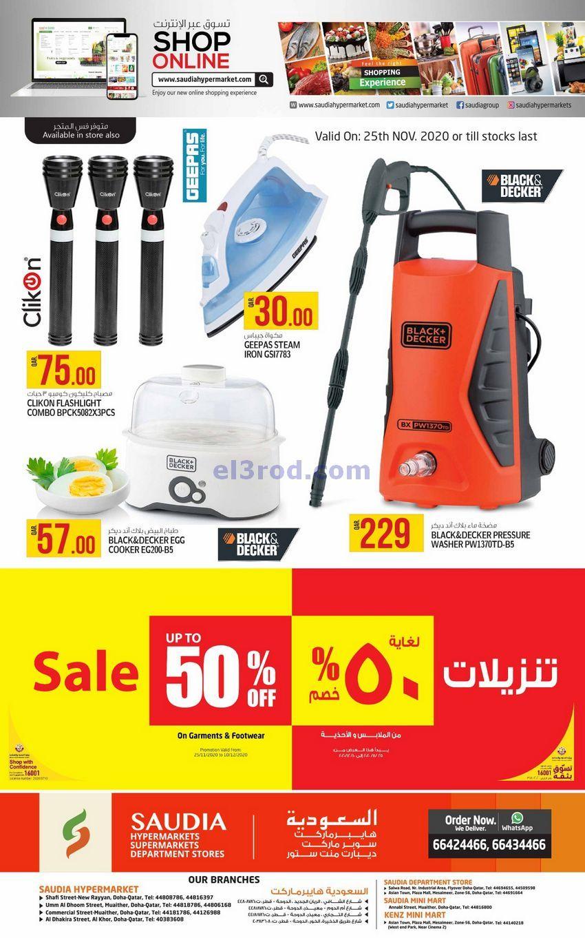 عروض السعودية جروب قطر الاربعاء 25 11 2020 Black Decker Online Hypermarket