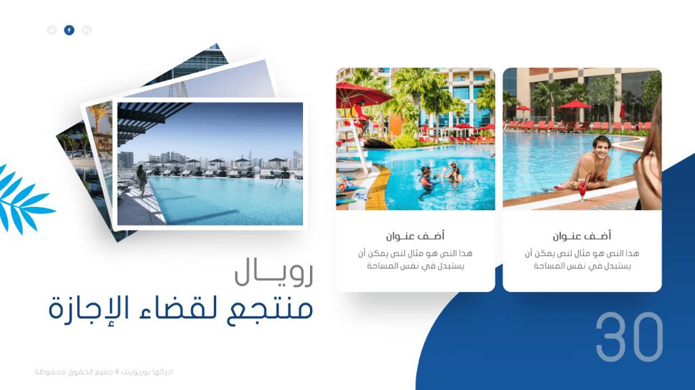 رحلات قالب بوربوينت عربي متحرك للرحلات السياحية والسفر والفنادق ادركها بوربوينت Travel Polaroid Film Film