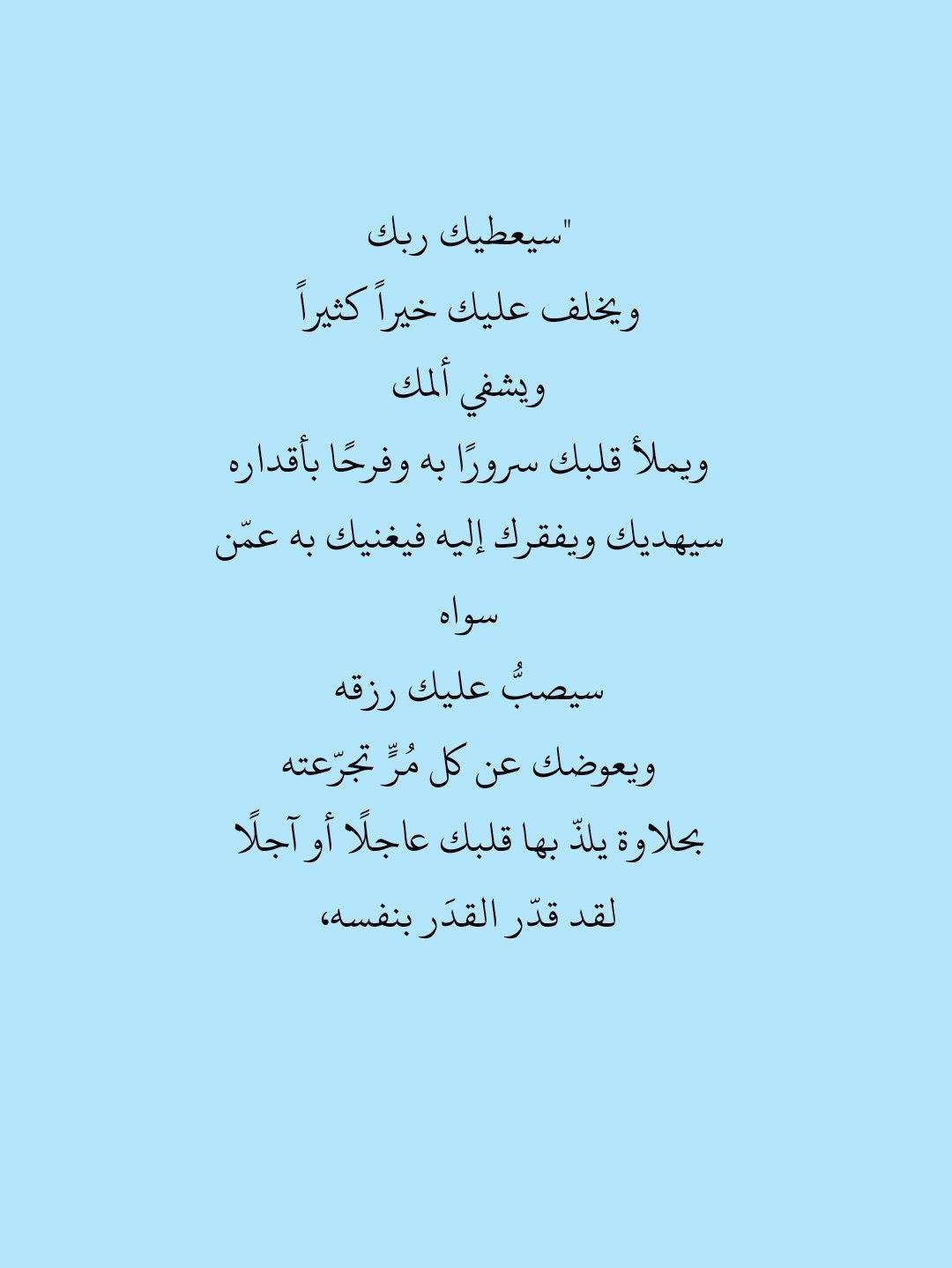 مواساة Quran Quotes Islamic Love Quotes Words