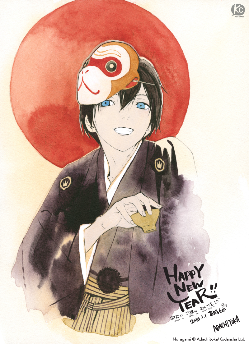 Akemashite Omedeto! New Year's is a special time of year. To start the year off right, we're sending you a New Year card from Adachitoka, the creator of Noragami: Stray God. Special message from Adachitoka: Happy New Year!! May our fates intertwine. —Adachitoka 2016.1.1 Creator Spotlight: Adachitoka To kick off the new year, we're showcasing Noragami: Stray God and its …