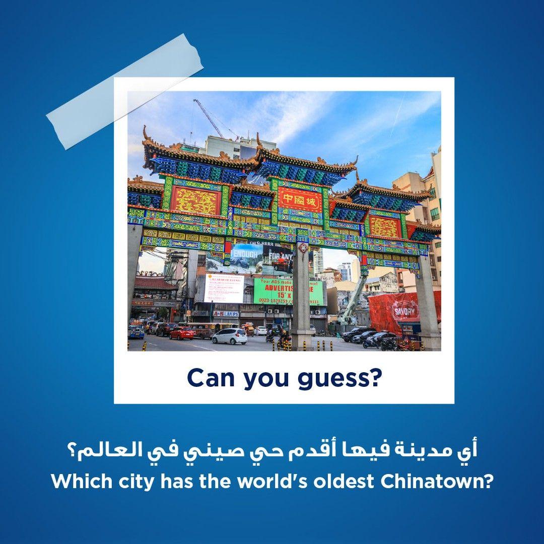 أي مدينة فيها أقدم حي صيني في العالم Which City Has The World S Oldest Chinatown سان فرانسيسكو San Francisco لندن London مانيلا M City Insta Travel World