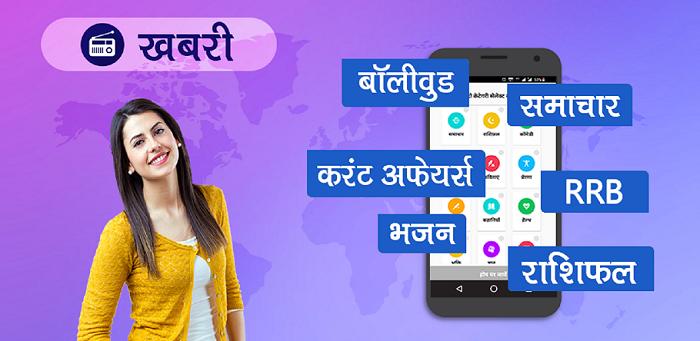 This Khabri app lets you suno hindi samachar along with