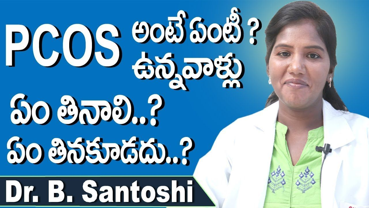What is PCOS ? | PCOS Problems in Telugu | Diet Plan For ...