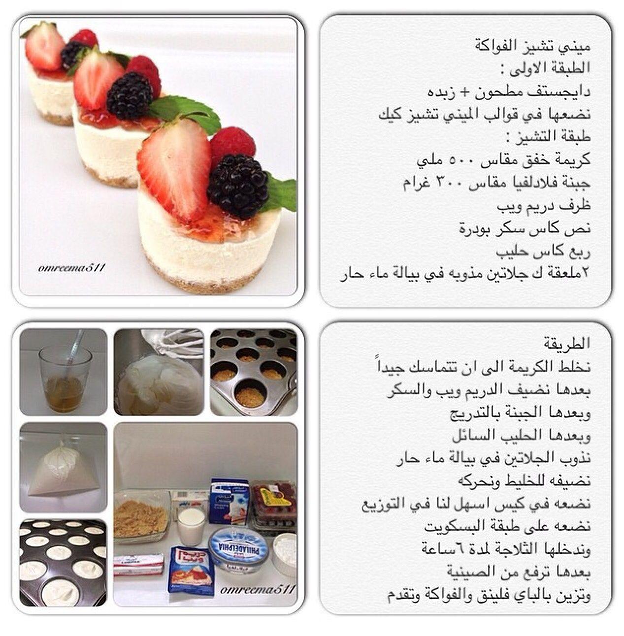 تشيز كيك Yummy Food Dessert Food Recipes