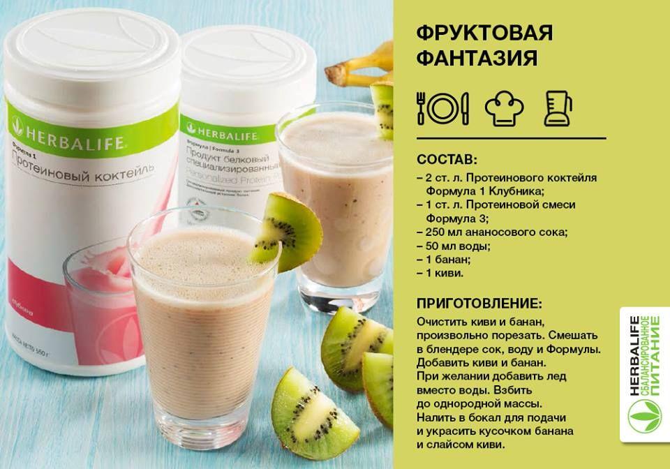 протеиновый коктейль формула 1 рецепт приготовления