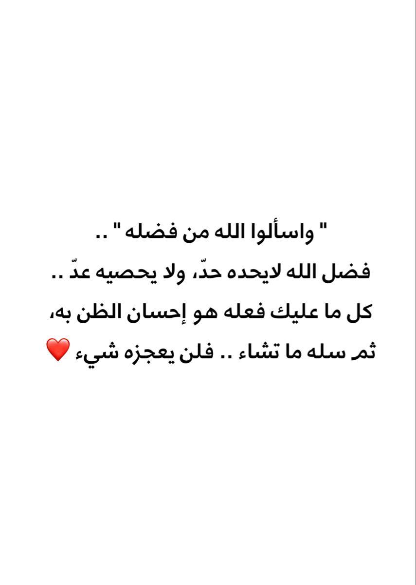 Pin By Re0o0ry ه م س ات ع اب ر ة On اسلاميات Islamic Math Arabic Calligraphy Calligraphy