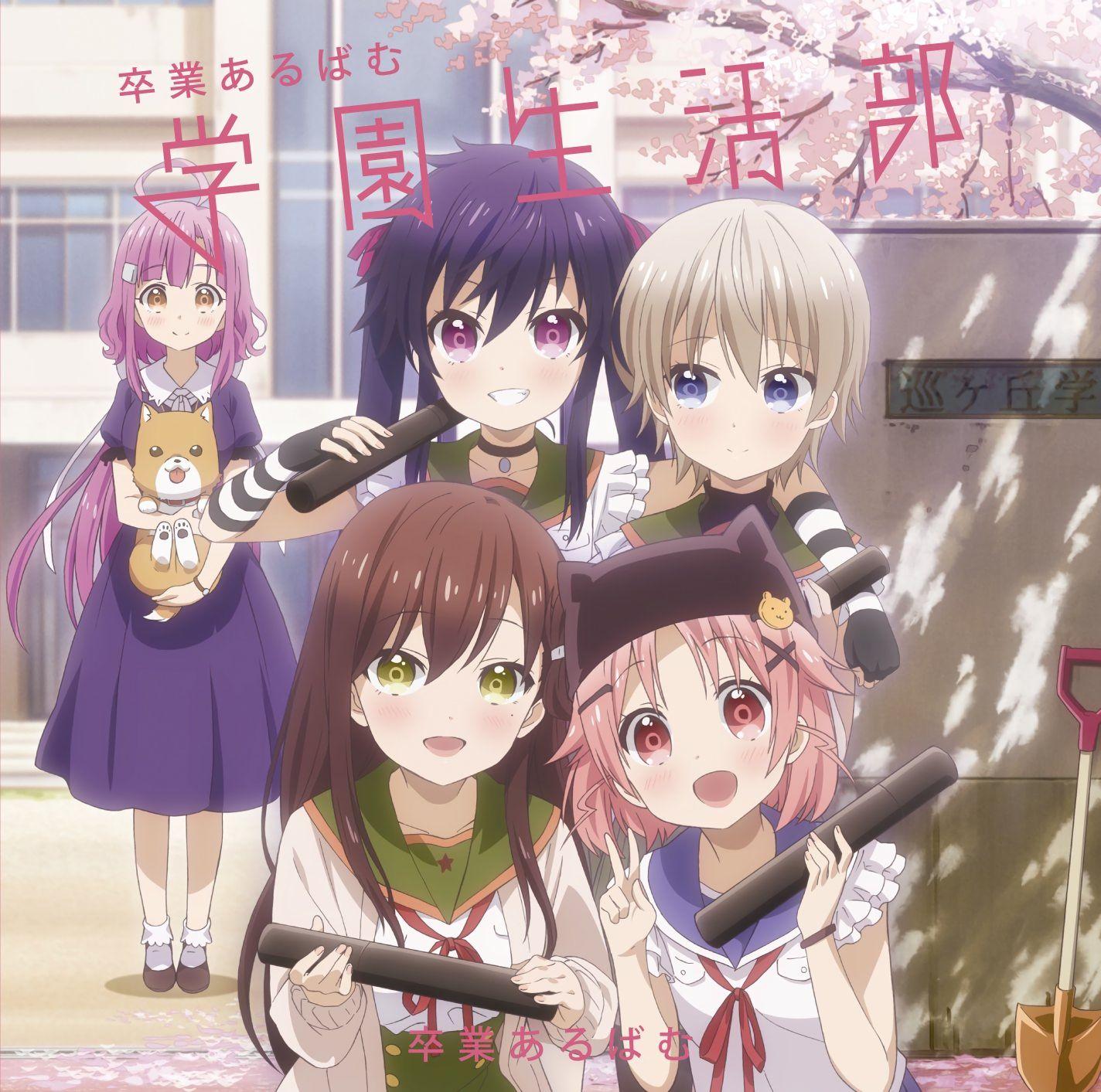 Ebisuzawa Kurumi Naoki Miki Sakura Megumi Takeya Yuki Taromaru Wakasa Yuuri Anime Kawaii Anime Anime Stars