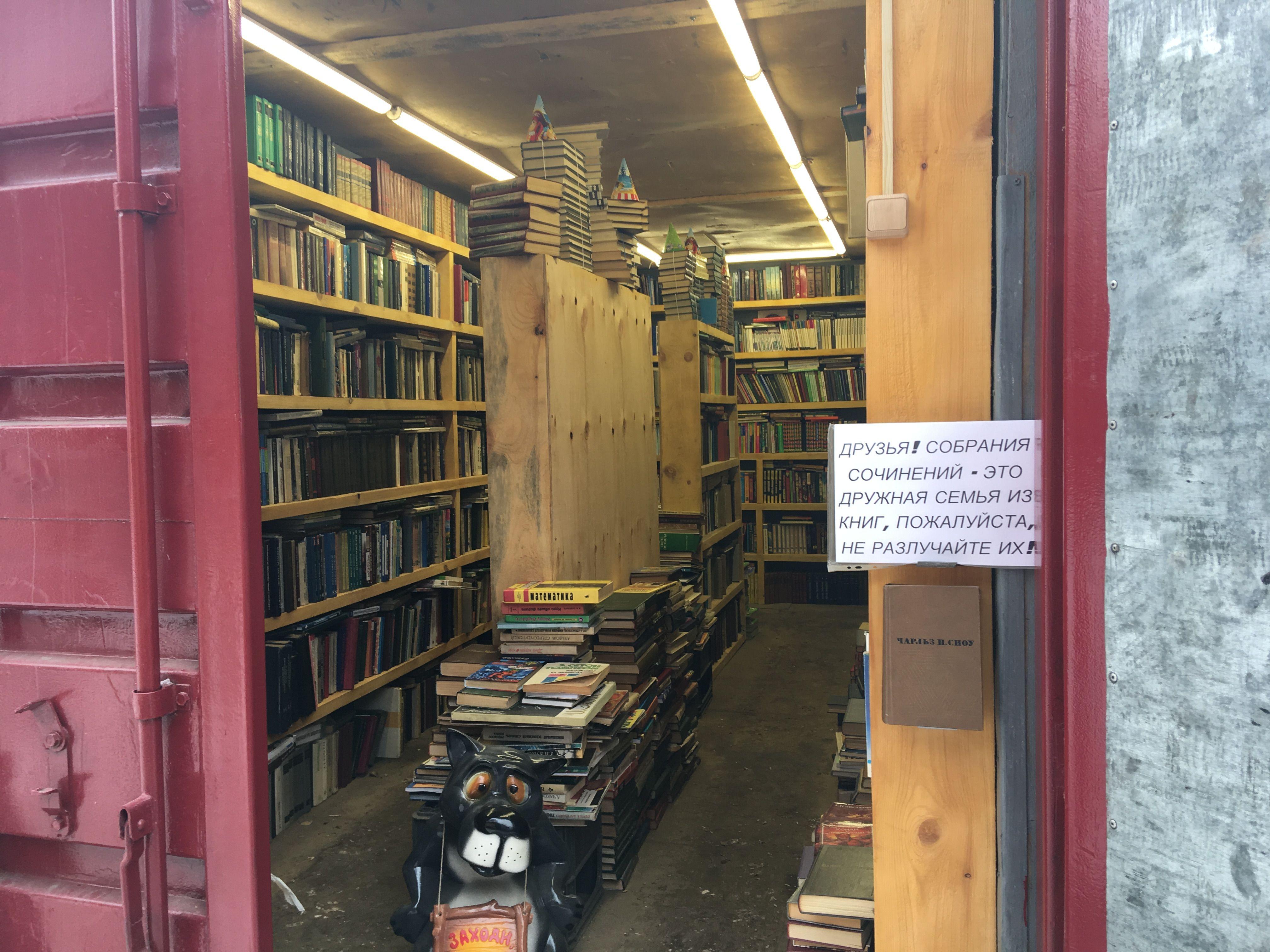 Здесь книги ждут новых хозяев