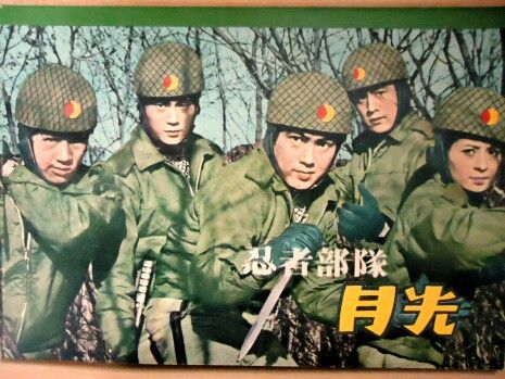 忍者部隊 月光 | 昭和 漫画, 昔のテレビ番組, B級映画