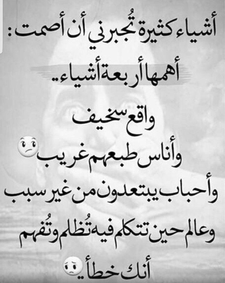 الاشياء الاربعة اقوال خواطر Arabic Words Words Calligraphy