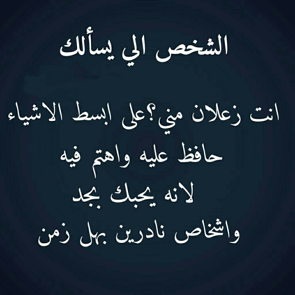 Pin By Pure On Alkinani Quotes Words Arabic Words
