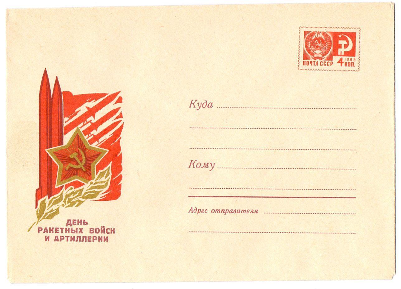 Открытки, открытки день ракетных войск и артиллерии ссср