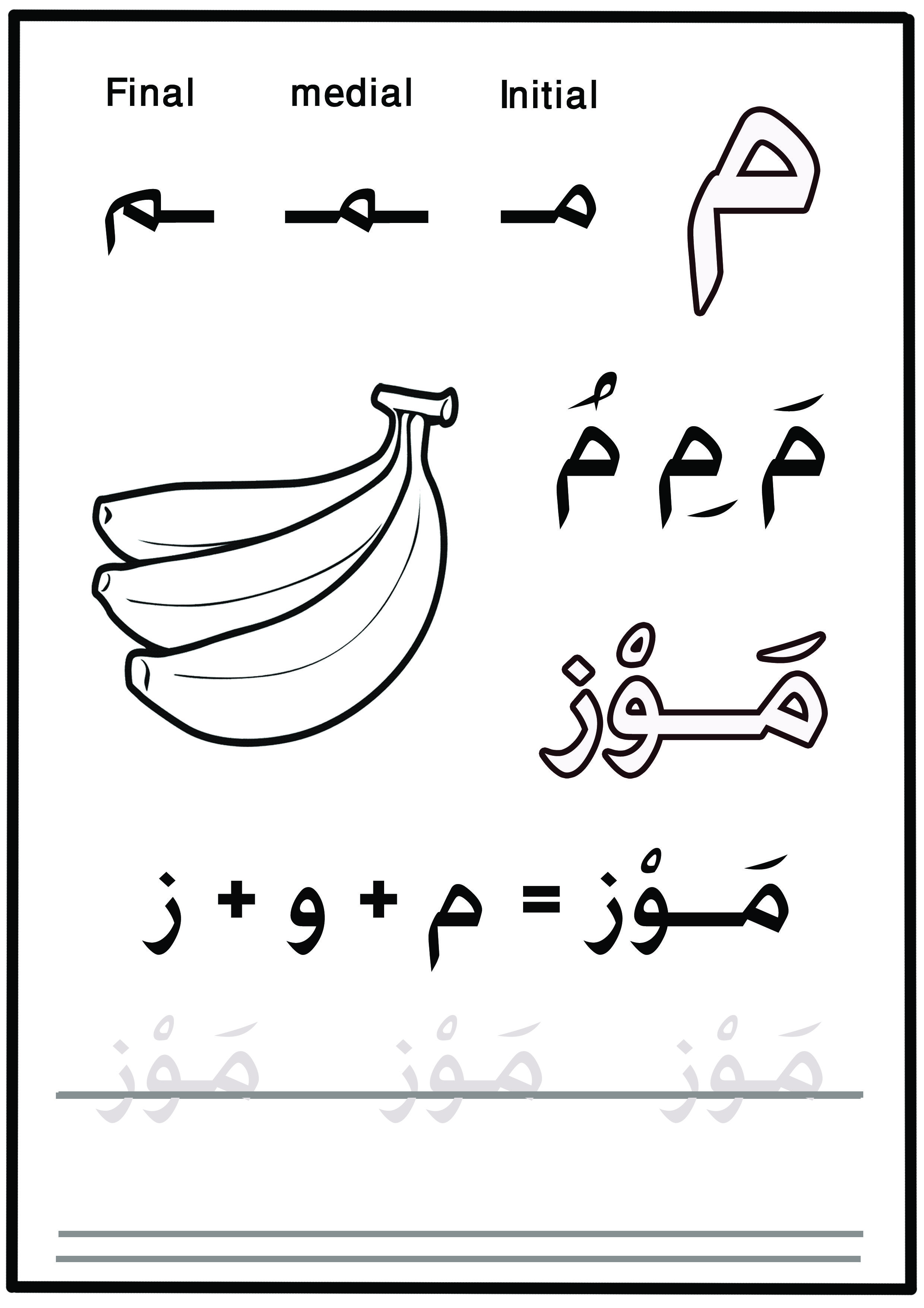 My First Letters And Words Book حرف الميم Practicelearnarabic For More Exercicesو Please Join Pra Learn Arabic Alphabet Learning Arabic Arabic Handwriting