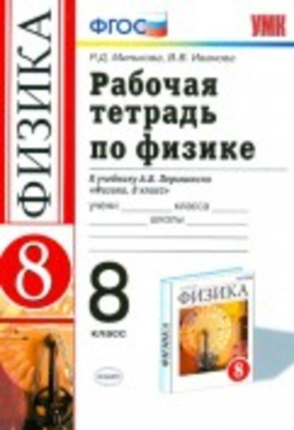 Обществоведение рабочая тетрадь 9 класс ответы авторы п.м гламбоцкий н.в гирина