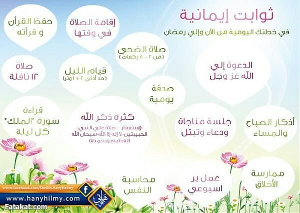 خطة يومية من الآن إلى رمضان عبادات Ramadan Islamic Pictures Islamic Studies