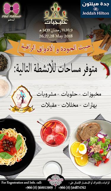 أخبار و إعلانات مساحة تأجيرية لمنتجات الأطعمه و المشروبات فى معرض Food 10 Things Blog