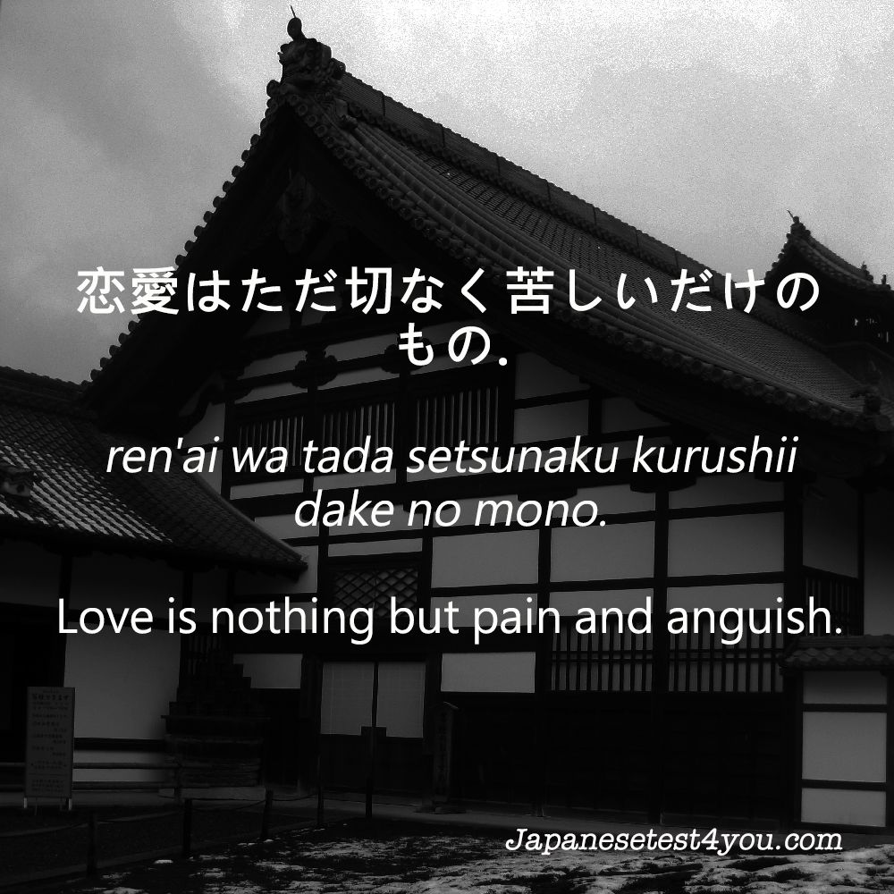 Nagato Pain Quotes In Japanese