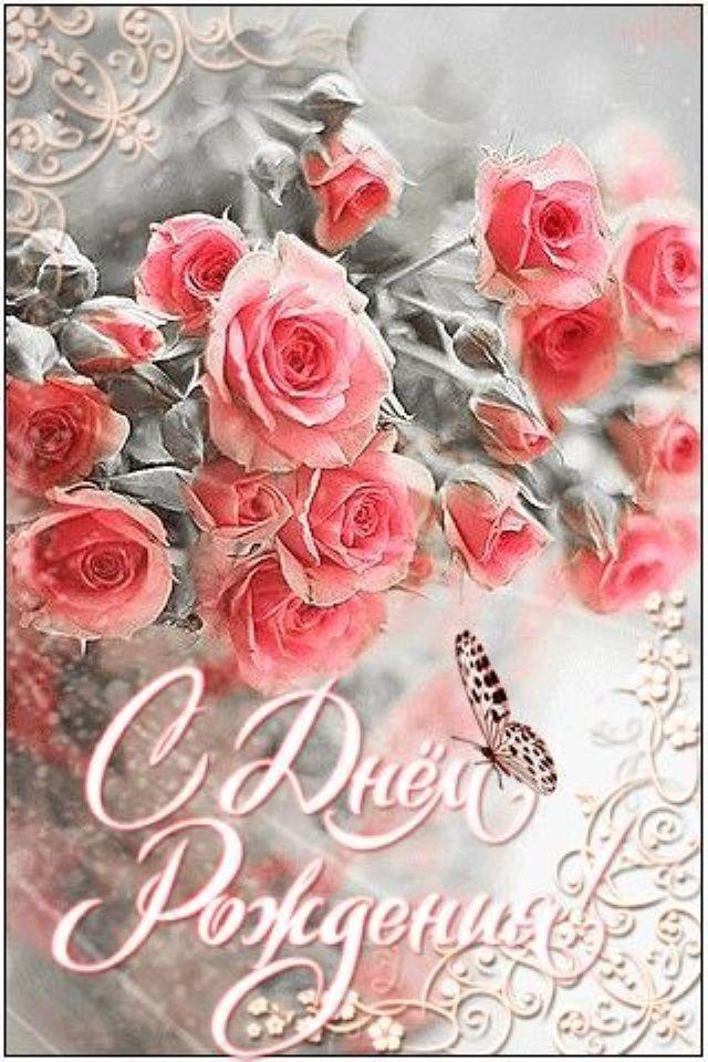 Skachat Besplatno Kartinki Na Telefon S Dnem Rozhdeniya 35 Kartinok Naslazhdajtes Yum Birthday Wishes Flowers Happy Birthday Flower Happy Birthday Images