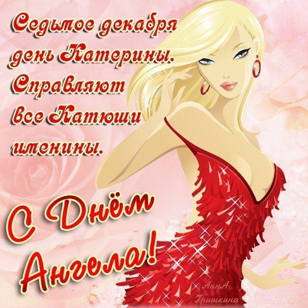 С днем ангела екатерина открытка, новогодний