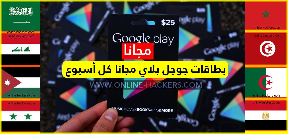 هكر فيسبوك 22 طريقة اختراق حساب الفيس بوك تهكير هاكرز Free Gift Cards Online Google Free Gift Cards