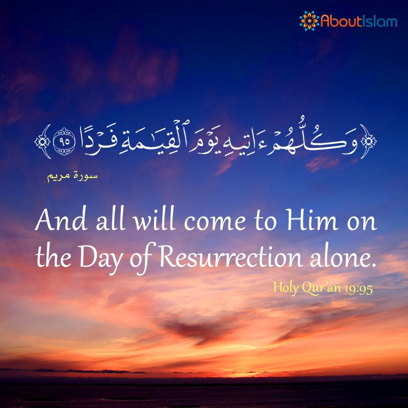 We will go to Allah ALONE on Judgement Day! JudgementDay