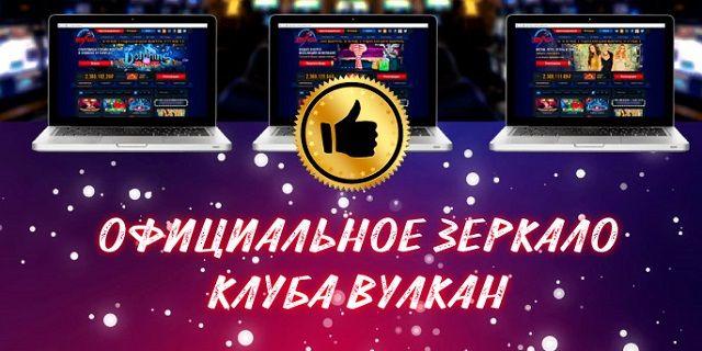 официальный сайт и android зеркало казино