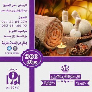 خصومات خاصة علي الحمام الملكي المغربي بالمنزل من مشغل لوزا لفترة محدودة Salons