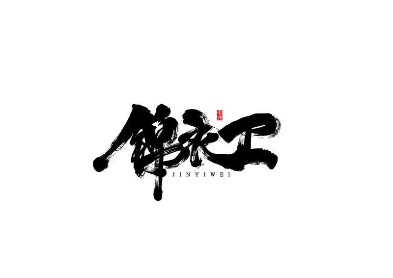 庄冬興設計師高端大氣的毛筆字設計