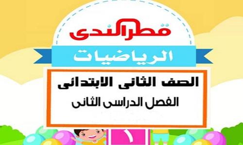 كتاب قطر الندي رياضيات للصف الثاني الابتدائي الترم الثاني 2021 In 2021 Burger King Logo King Logo Burger King