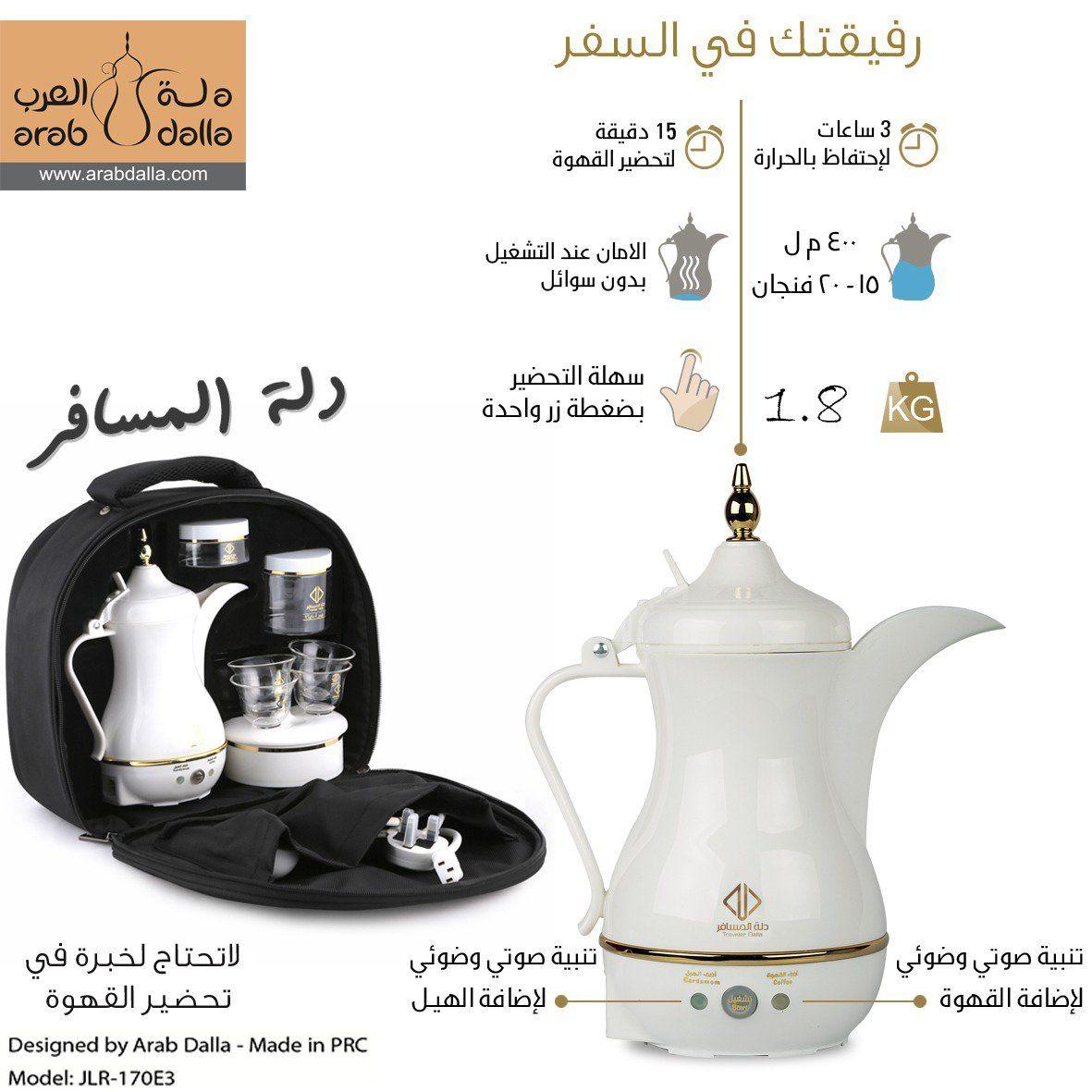دلة العرب Arabdalla1 Twitter Arabic Coffee Electric Kettle Coffee Maker