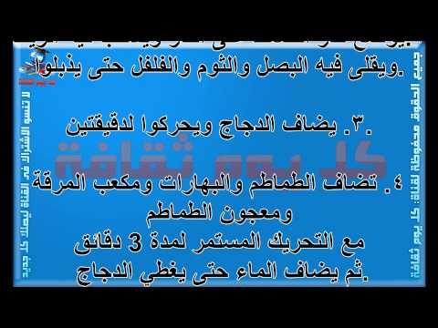 طريقة عمل مضغوط دجاج سعودي تحضير وصفة مضغوط دجاج سعودي اللذيذة Abs Calligraphy Bes