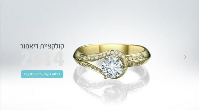 Diamorjewelry - unique engagement rings in Israel