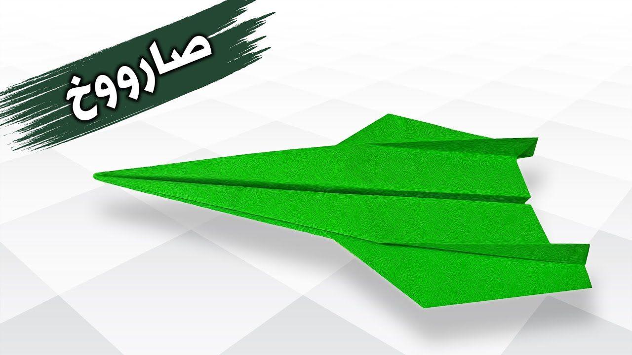 كيف تصنع طائرة ورقية تطير بشكل رائع صنع طائرة ورقية بسيطة لا تتوقف عن Napkins