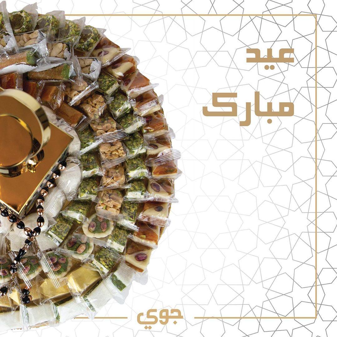 New The 10 Best Desserts Today With Pictures عيد مبارك جوي جوي شوكولا رمضان توزيعات الرياض حلى قهوة حلى الرياض اعراس مناسبات الرياض السعودي Post