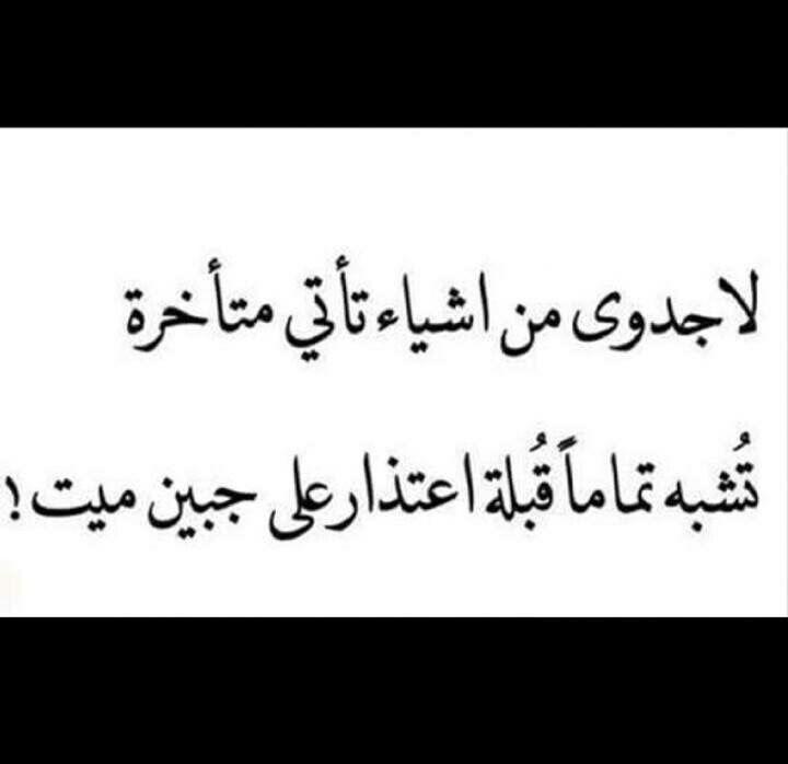 Pin By Bronzi Man On خواطر رجل مهزوم من قلب امراة Quotes Words Arabic Quotes