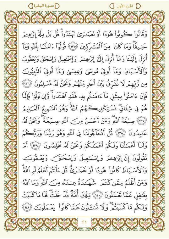 سورة البقرة 135 141 القرآن الكريم حفظ القرآن الكريم Hosting Services Web Hosting Services Holy Quran