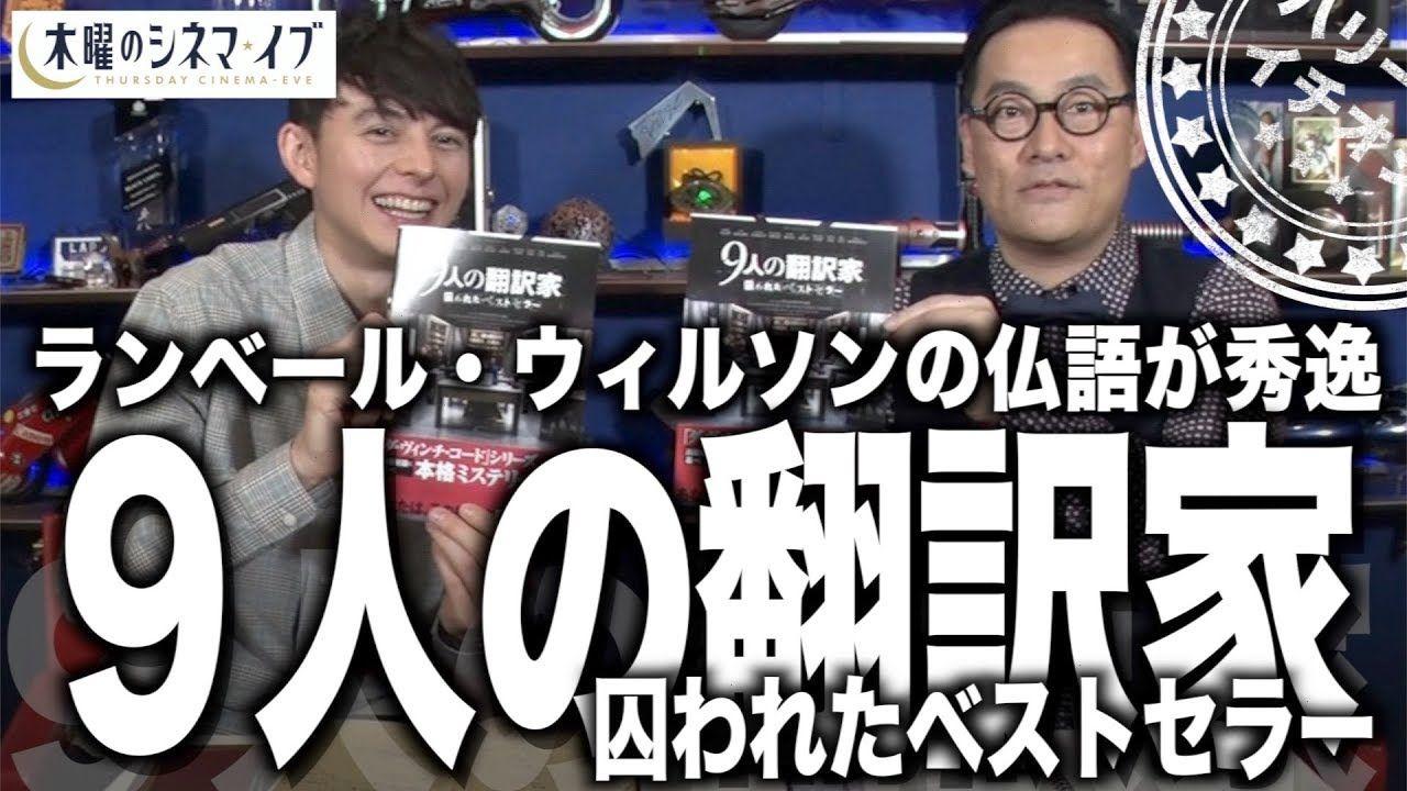 木曜のシネマイブ 9人の翻訳家 囚われたベストセラー Youtube 2020 ベストセラー シネマ 翻訳