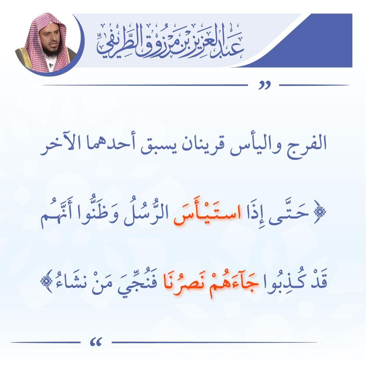 الفرج اليأس In 2021 Islamic Quotes Quotes Islam