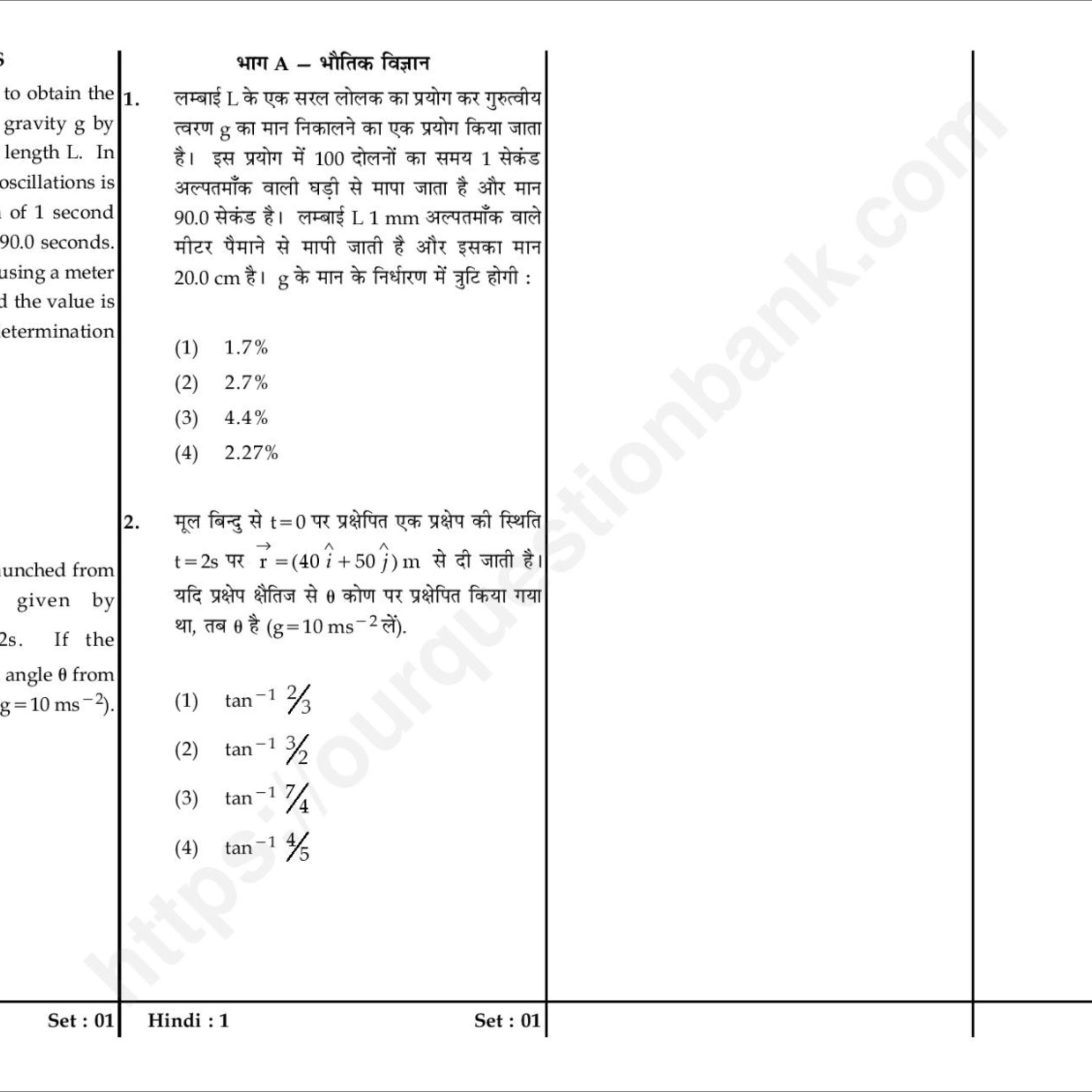 Jee Mains 09th April 2014 Paper 1 Actual Question Paper In 2020 Question Paper This Or That Questions Previous Year Question Paper